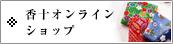 香十オンラインショップ